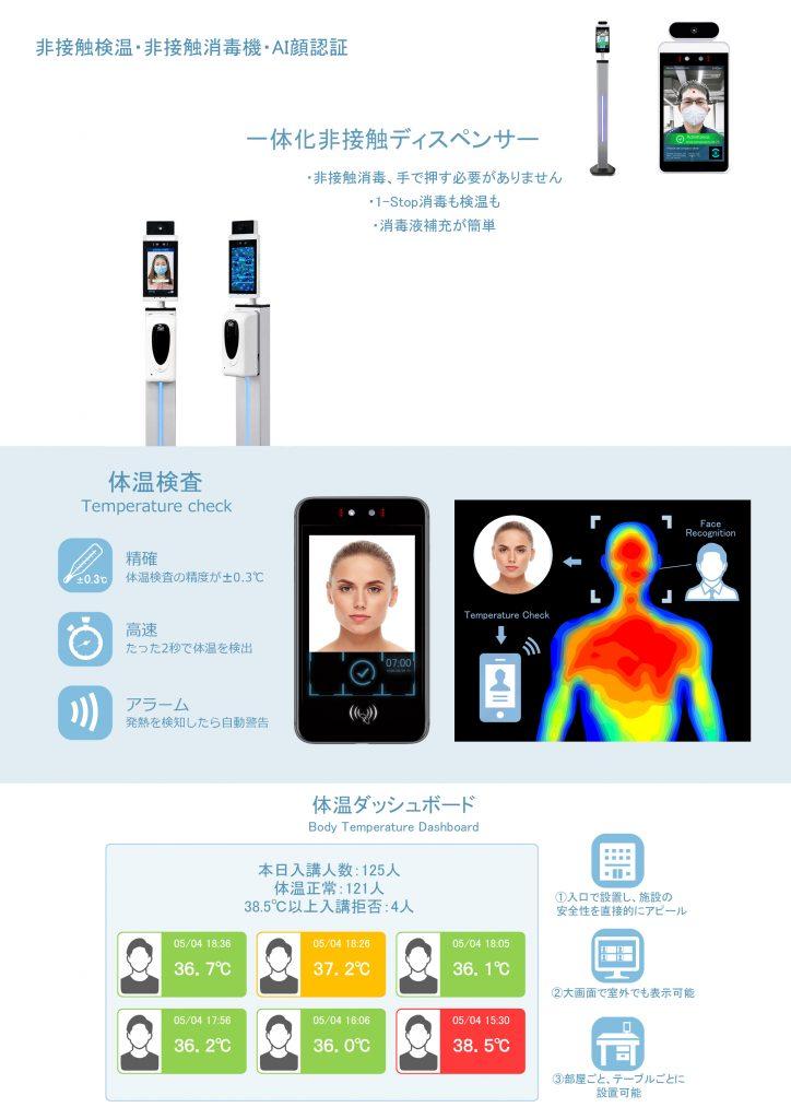 非接触型自動検温&手指消毒一体型噴霧器