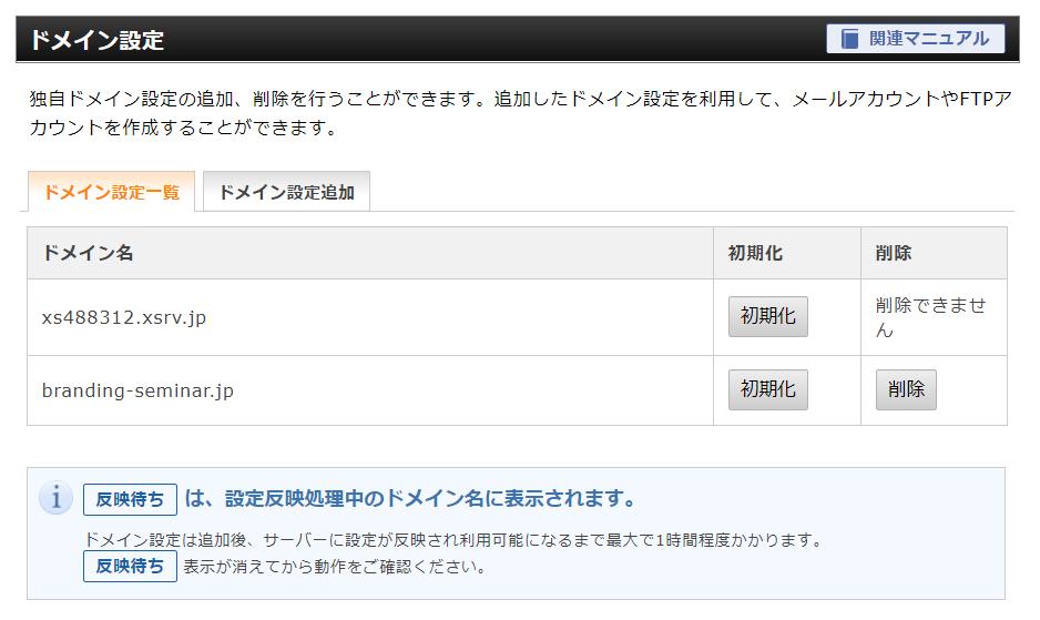 お名前.comとX-ServerのDNS設定